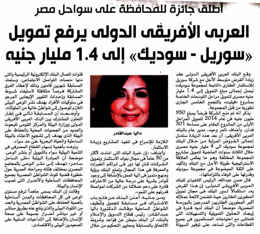 Al Wafd 28 Aug P.7.jpg