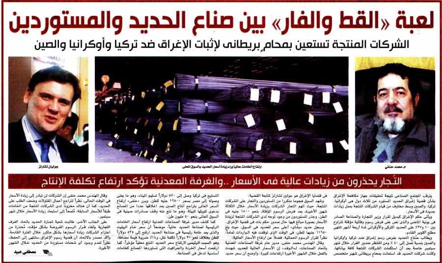 Al Wafd 30 Aug P.7.jpg