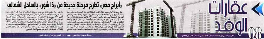 Al Wafd 9 Aug P.8 A.jpg