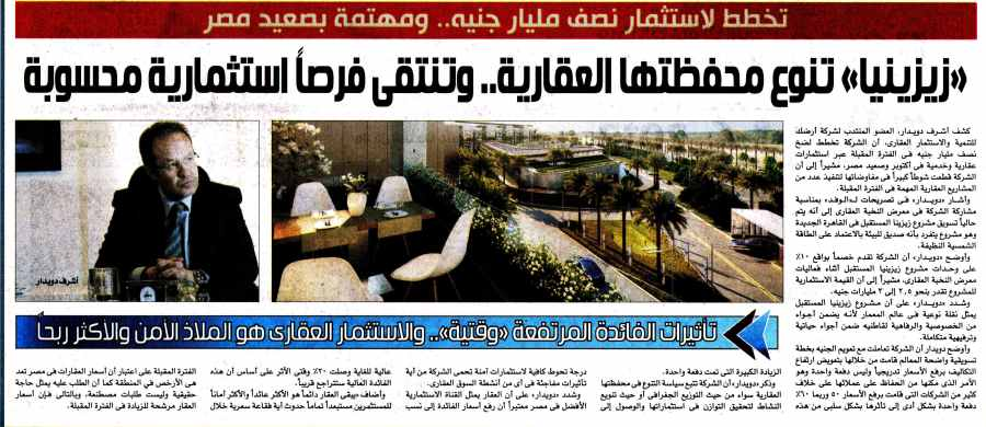 Al Wafd 9 Aug P.8 B.jpg