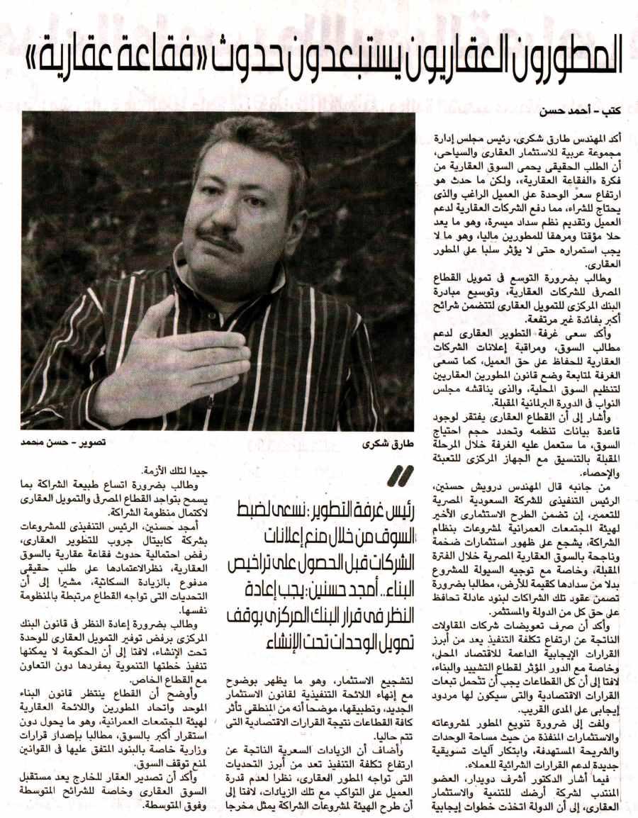 Al Youm 7  13 Aug P.7....jpg