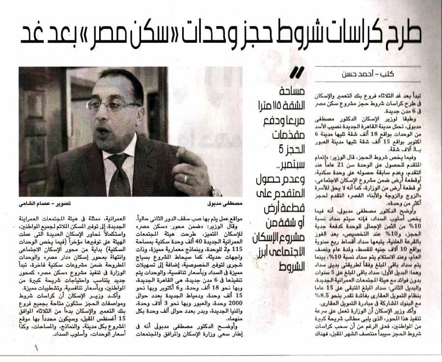Al Youm 7  13 Aug P.7...jpg