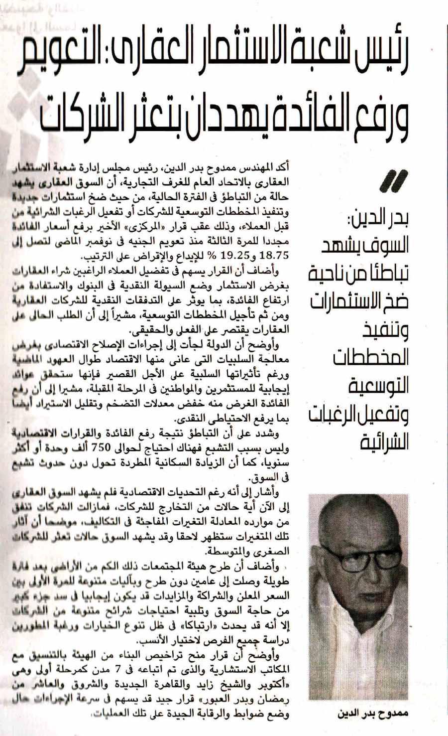 Al Youm 7  13 Aug P.7..jpg