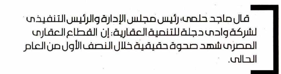 Al Youm 7  13 Aug P.7.jpg