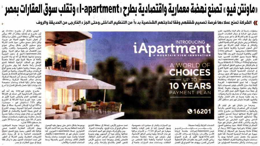 Al Youm 7 9 Aug P.11.jpg
