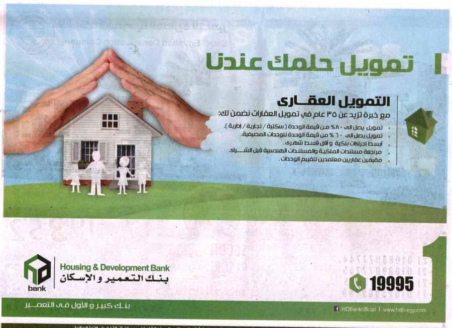 Al Youm 7 9 Aug P.12..jpg
