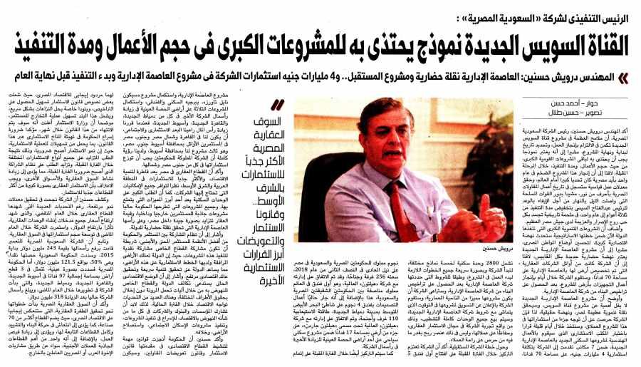 Al Youm 7 9 Aug P.12.jpg