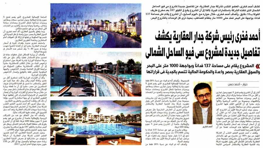 Al Youm 7 9 Aug P.13.jpg
