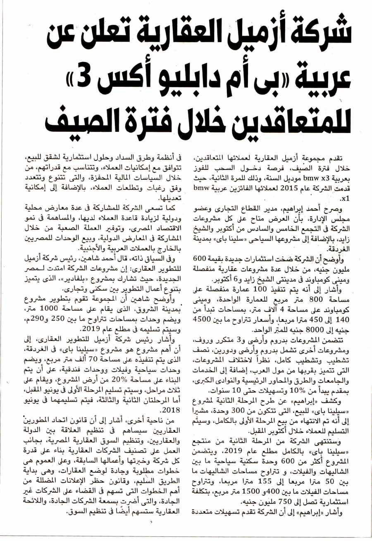 Al Youm 7 9 Aug P.15.jpg