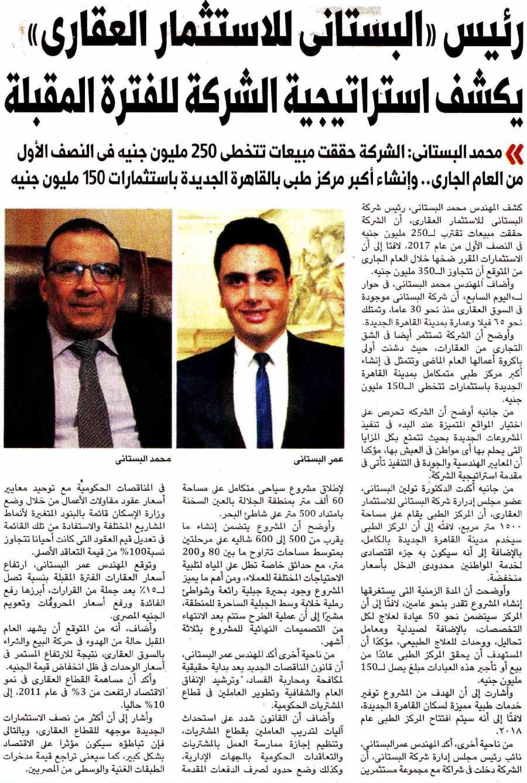 Al Youm 7 9 Aug P.6..jpg