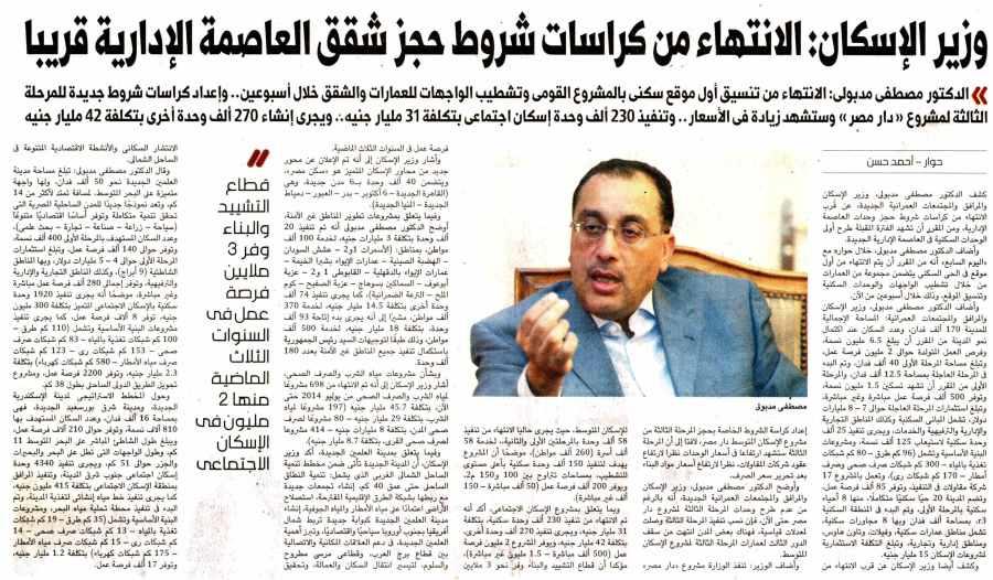 Al Youm 7 9 Aug P.6.jpg