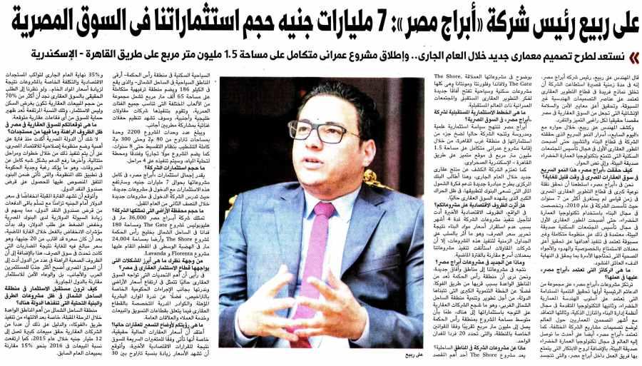 Al Youm 7 9 Aug P.9.jpg