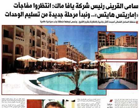 Al Youm 7 9 Aug PA.8