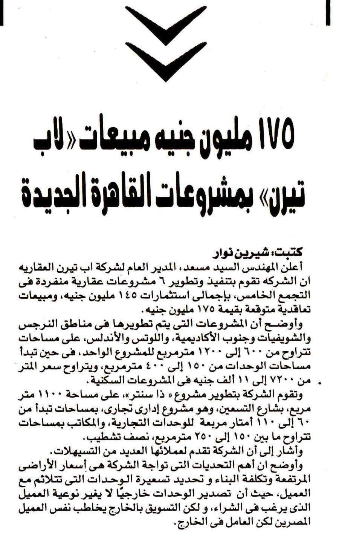 Alam Al Mal 27 Aug P.2 B.jpg