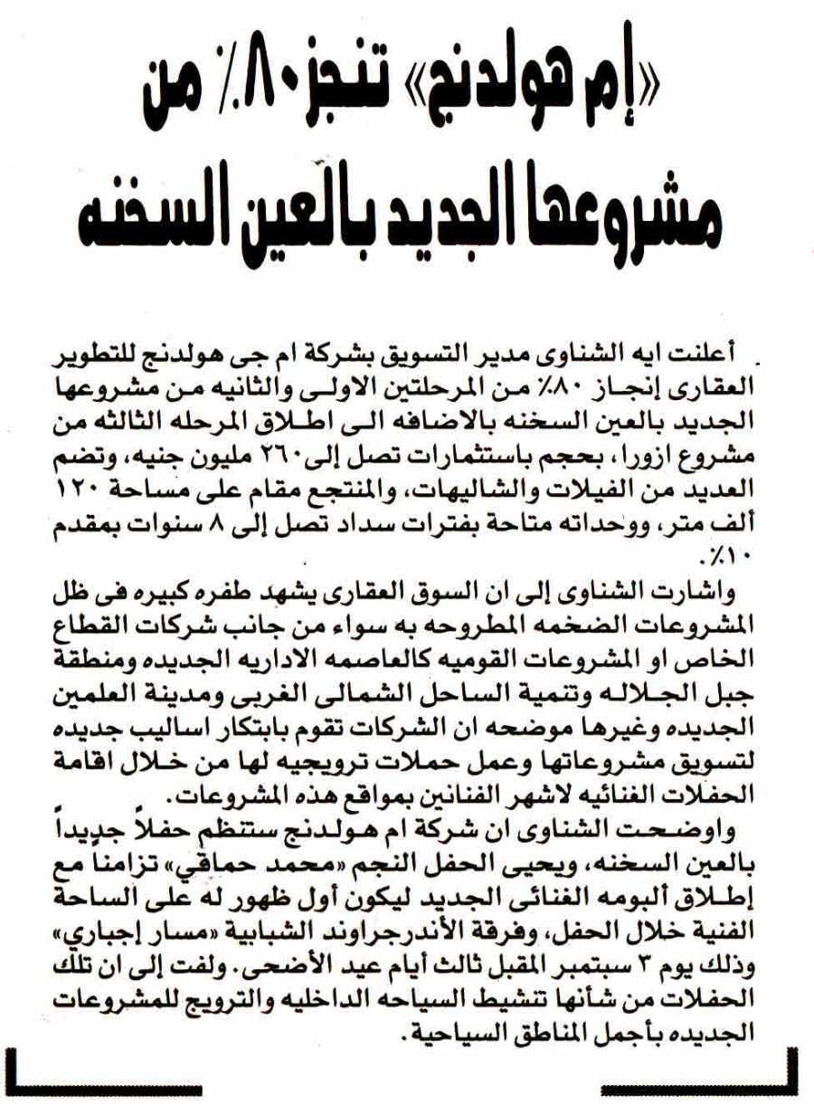 Alam Al Mal 27 Aug P.2 C.jpg