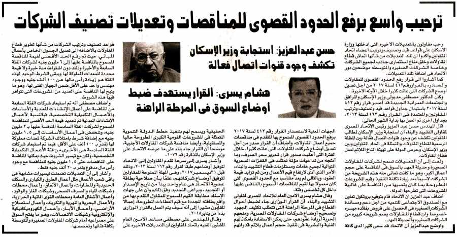 Alam Al Mal 27 Aug P.2 D.jpg