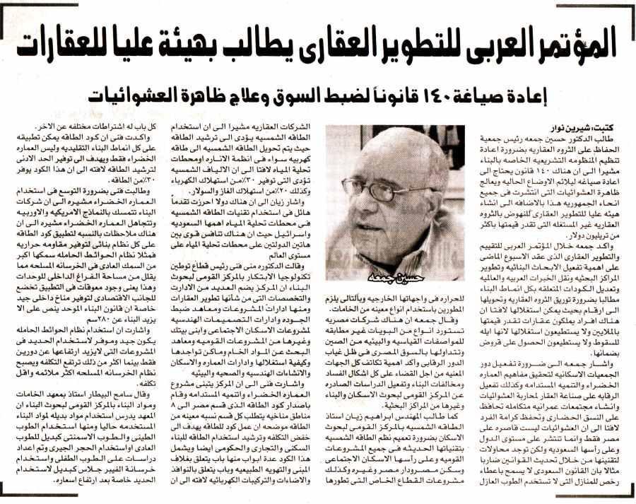 Alam Al Mal 30 July P.4 B.jpg