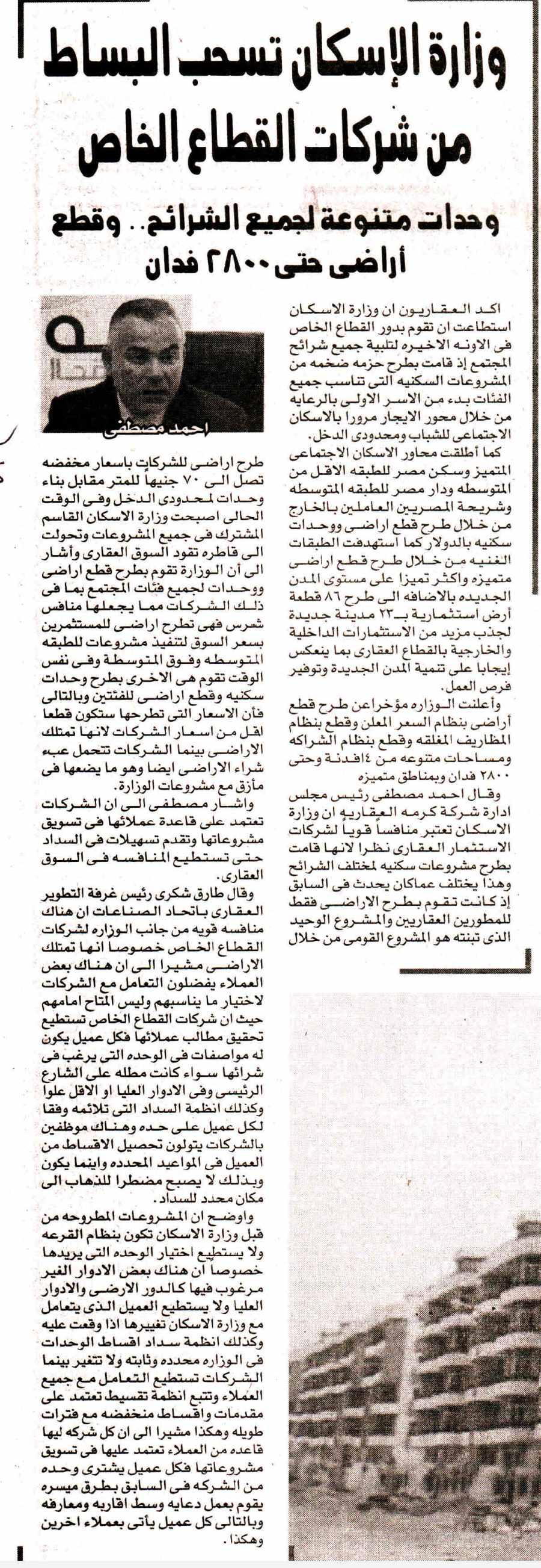 Alam Al Mal 6 Aug P.4 C.jpg