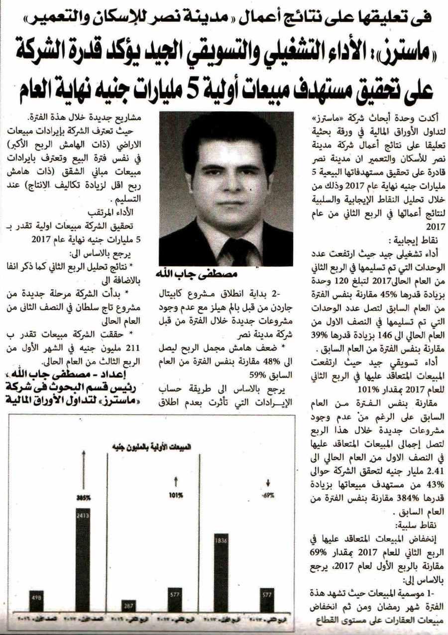 Alam Al Youm 13 Aug P.4.jpg