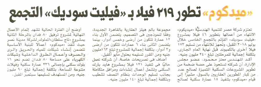AlMasry Al  Youm   13 Aug P.12.........jpg