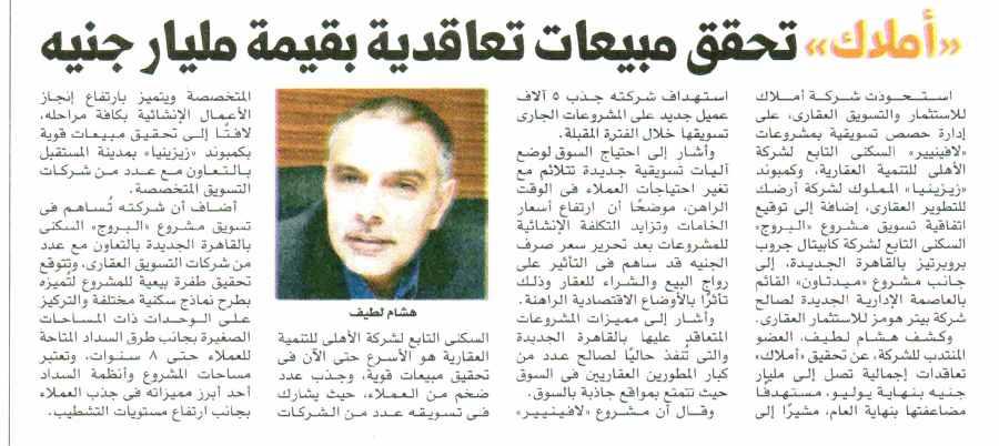 AlMasry Al  Youm   13 Aug P.12........jpg