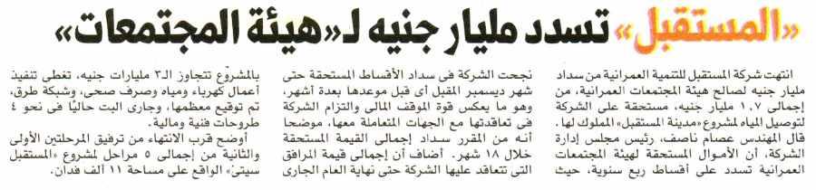 AlMasry Al  Youm   13 Aug P.12.......jpg