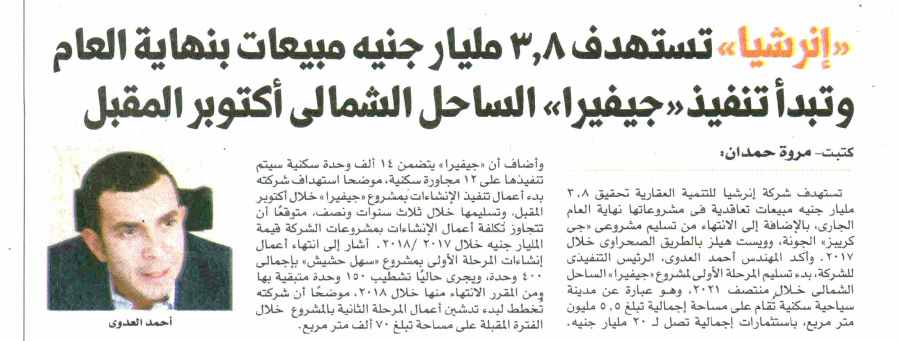 AlMasry Al  Youm   13 Aug P.12......jpg
