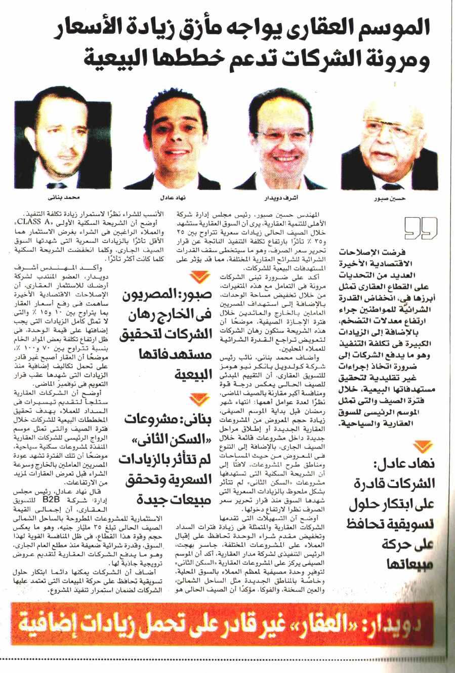 AlMasry Al  Youm   13 Aug P.12....jpg