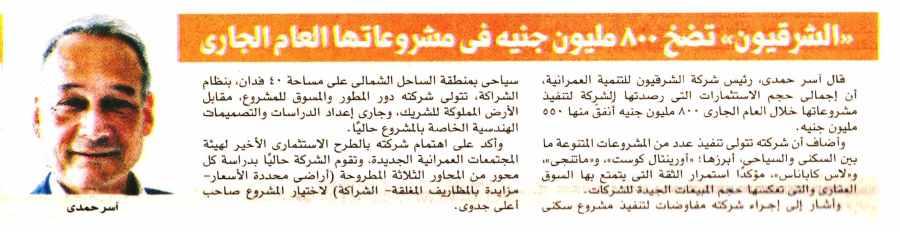 AlMasry Al  Youm   13 Aug P.12...jpg
