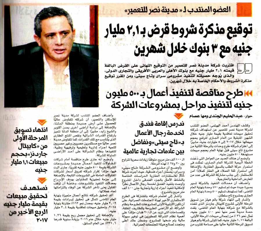 AlMasry Al  Youm   13 Aug P.12..jpg