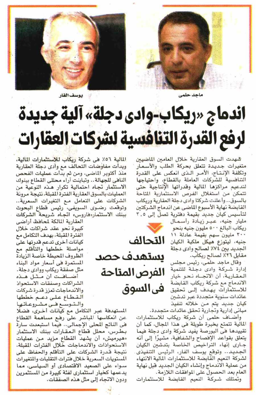 AlMasry Al  Youm   13 Aug P.12.jpg