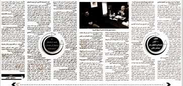 El Souk Al Arabia 13 Aug P.5 b