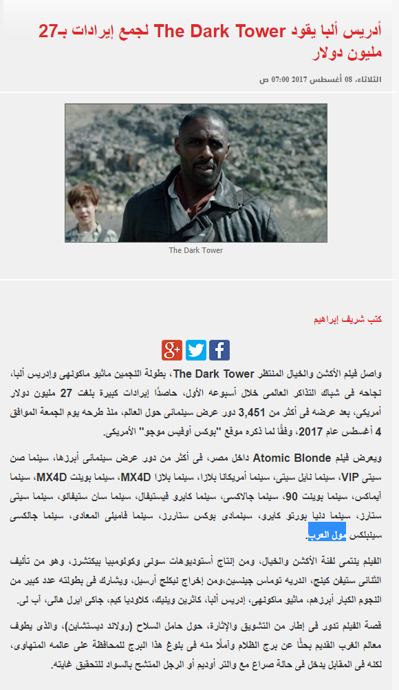 FireShot Capture 271 - أدريس ألبا يقود The Dark Tower لجمع إ_ - http___www.youm7.com_story_2017_8_.png