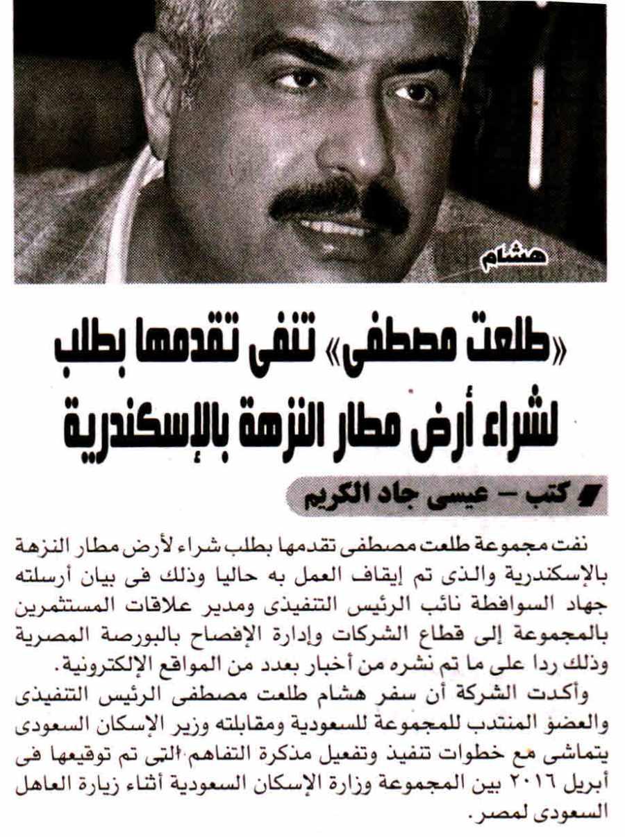 Rosa Al Youssef 1 Aug P.5.jpg
