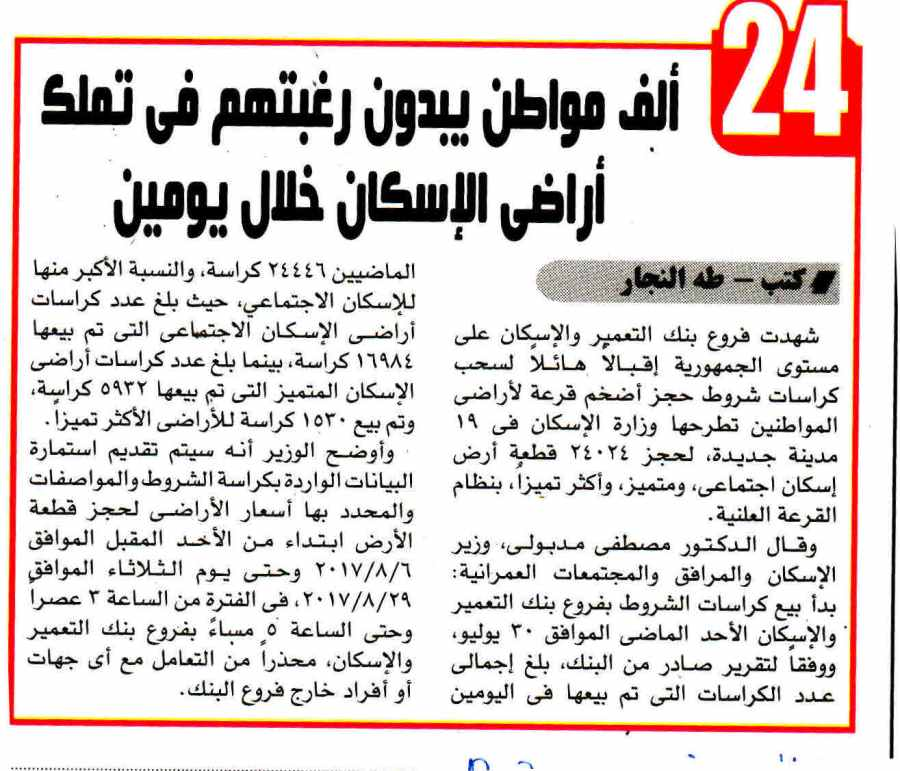 Rosa Al Youssef 2 Aug P.3.jpg