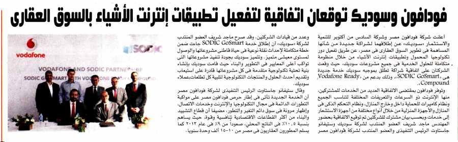 Rosa Al Youssef 7 Aug P.12.jpg