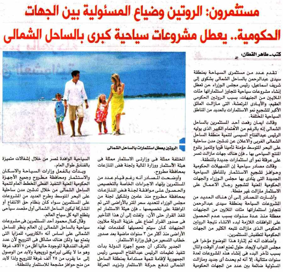 Shorouk Sup 13 Aug P.1.jpg