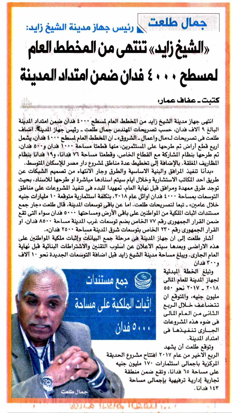 Shorouk Sup 13 Aug P.5...jpg