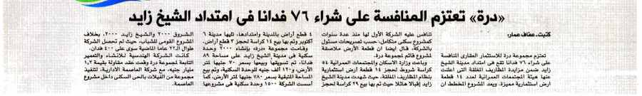 Shorouk Sup 13 Aug P.5.jpg