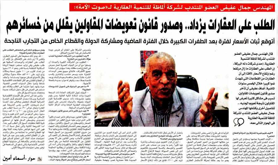 Sout Al Oma 26 Aug P.10.jpg