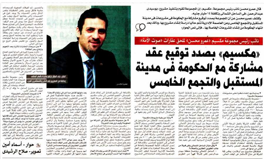 Sout Al Oma 26 Aug P.11.jpg