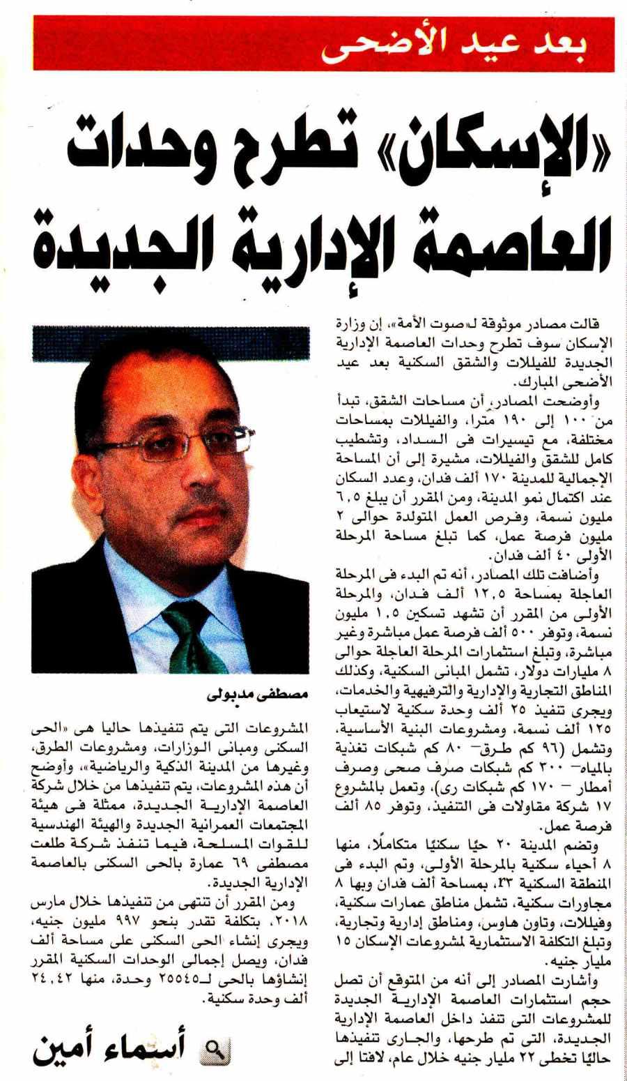 Sout Al Oma 26 Aug P.12 A.jpg