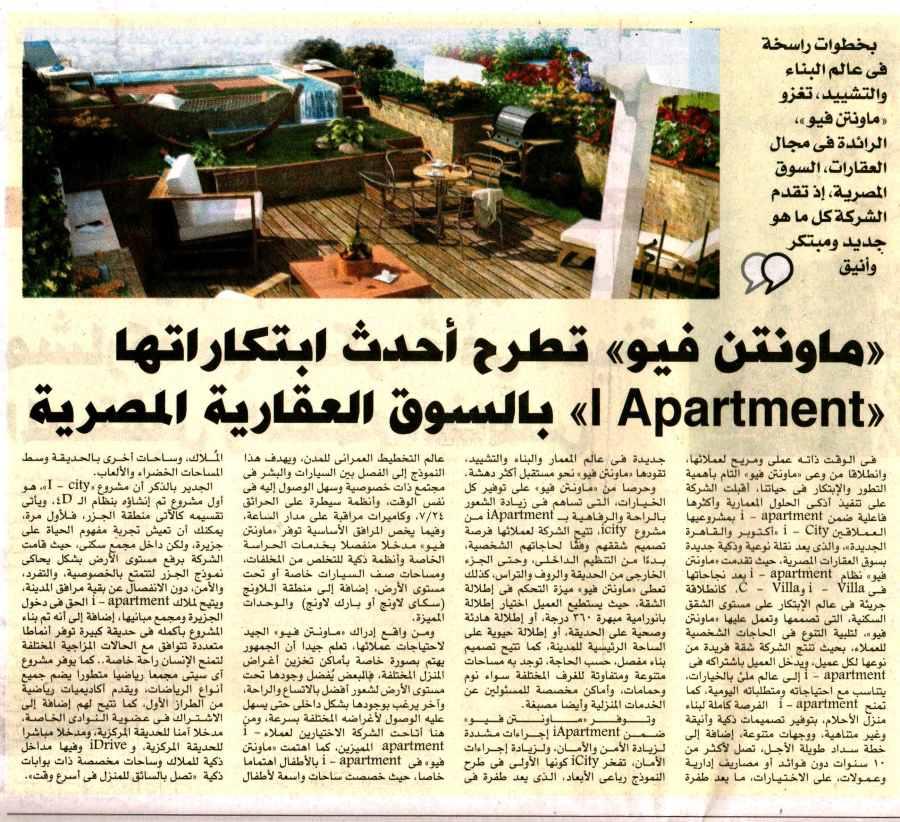 Sout Al Oma 26 Aug P.12 B.jpg