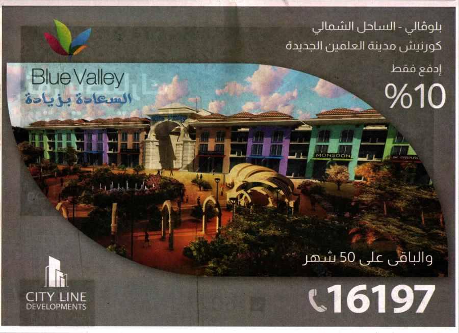 Sout Al Oma 26 Aug P.12.jpg