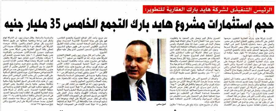 Sout Al Oma 26 Aug P.13 A.jpg