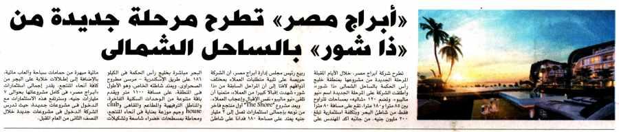 Sout Al Oma 26 Aug P.13 B.jpg
