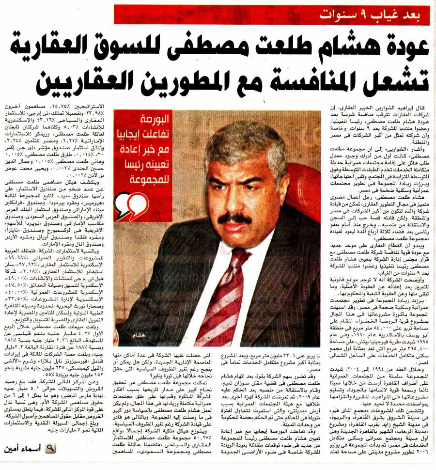 Sout Al Oma 29 July P.12 B.jpg