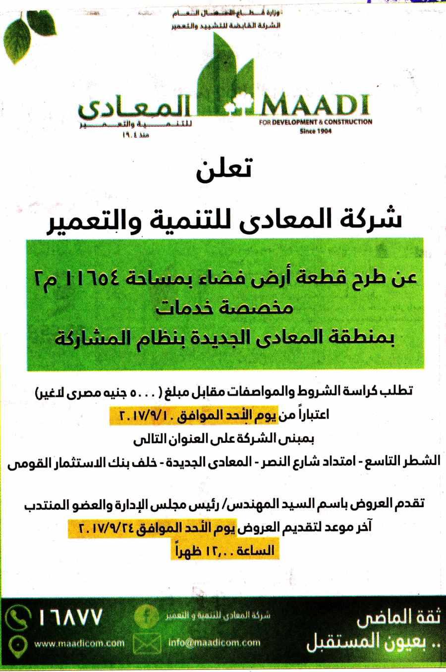 Akhbar Al Youm 2 SepP.1.jpg