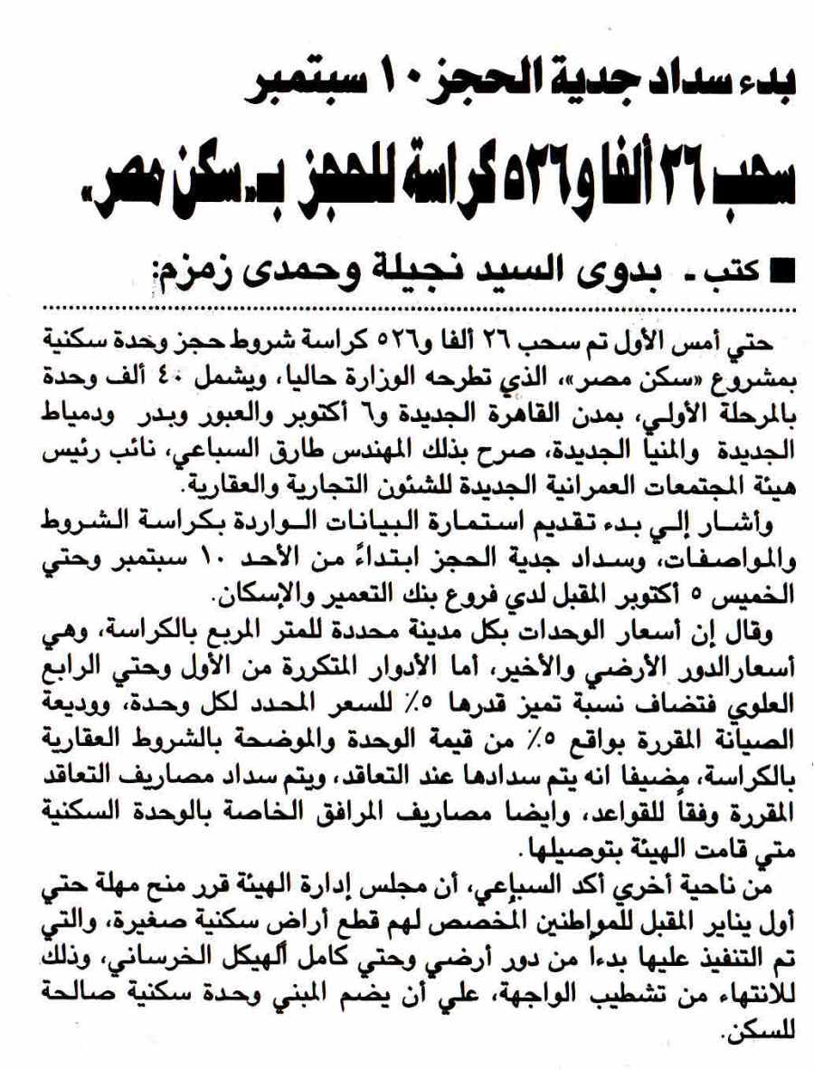Al Ahram 1 Sep P.10.jpg
