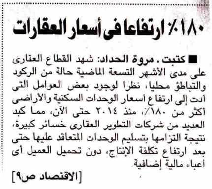 Al Ahram 10 Sep PA.1-9